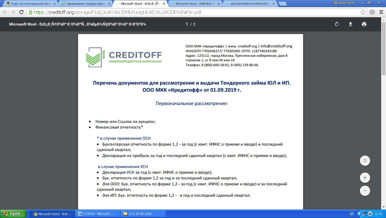 бухгалтерская отчётностьв МФК Кредитофф