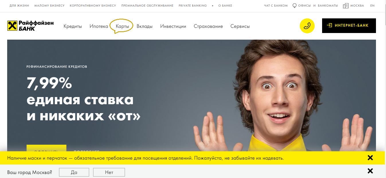 Перейти на сайт банка
