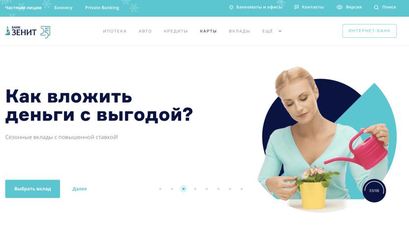 Переход на сайт банка Зенит