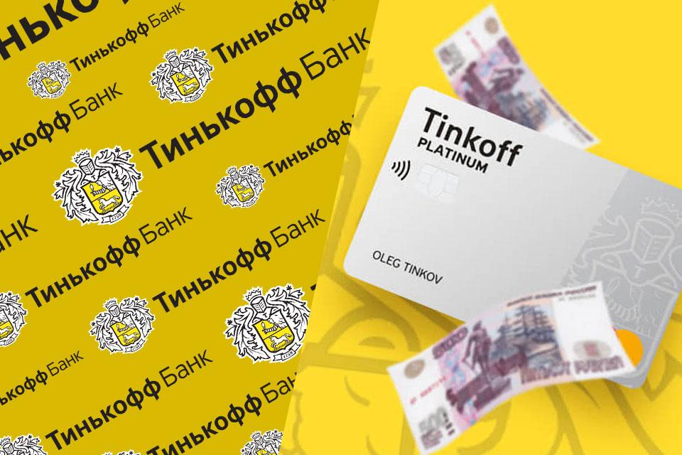 Сколько стоит обслуживание карты Тинькофф