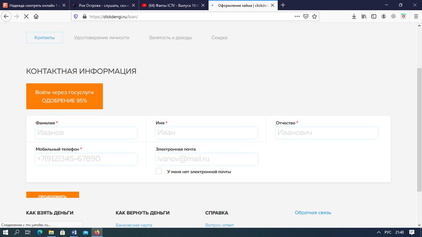 регистрация на сайтев МФО Клик Деньги