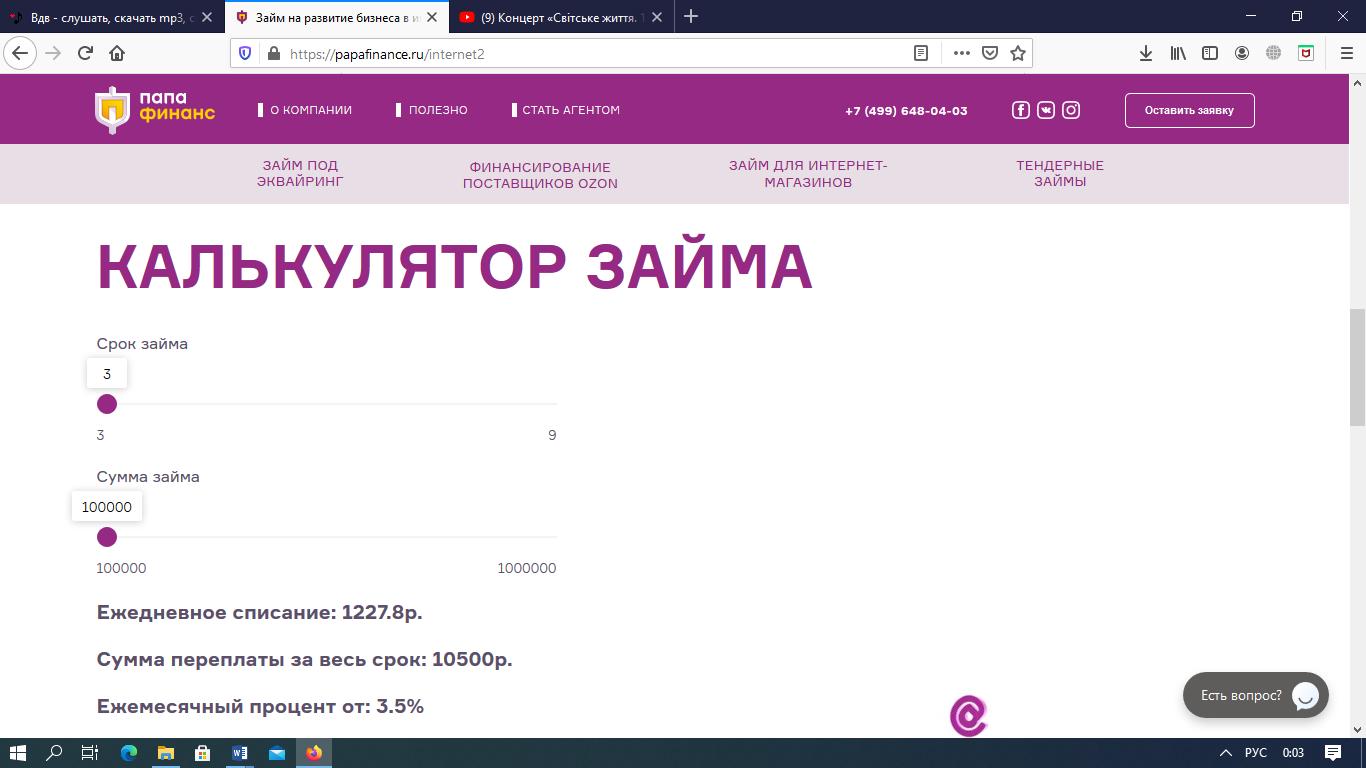 параметры займав МФК Папа Финанс