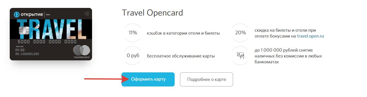 Выбрать карту и оформить заявку