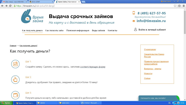 доступ к форме регистрации в МФО Время Займа