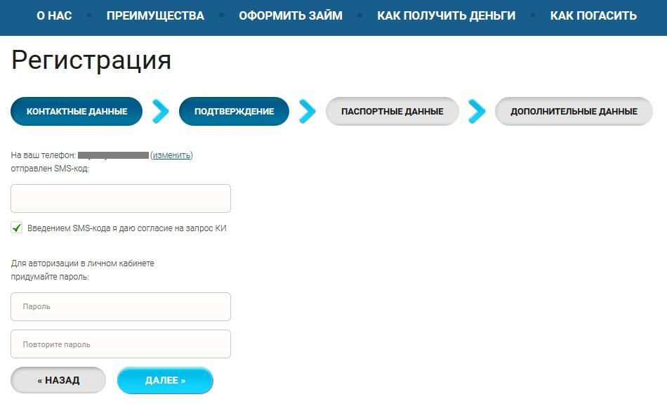 2й шаг регистрации в МФК Деньги в Кармане