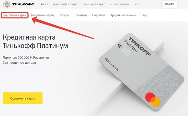 Переход к разделу кредитных карт банка