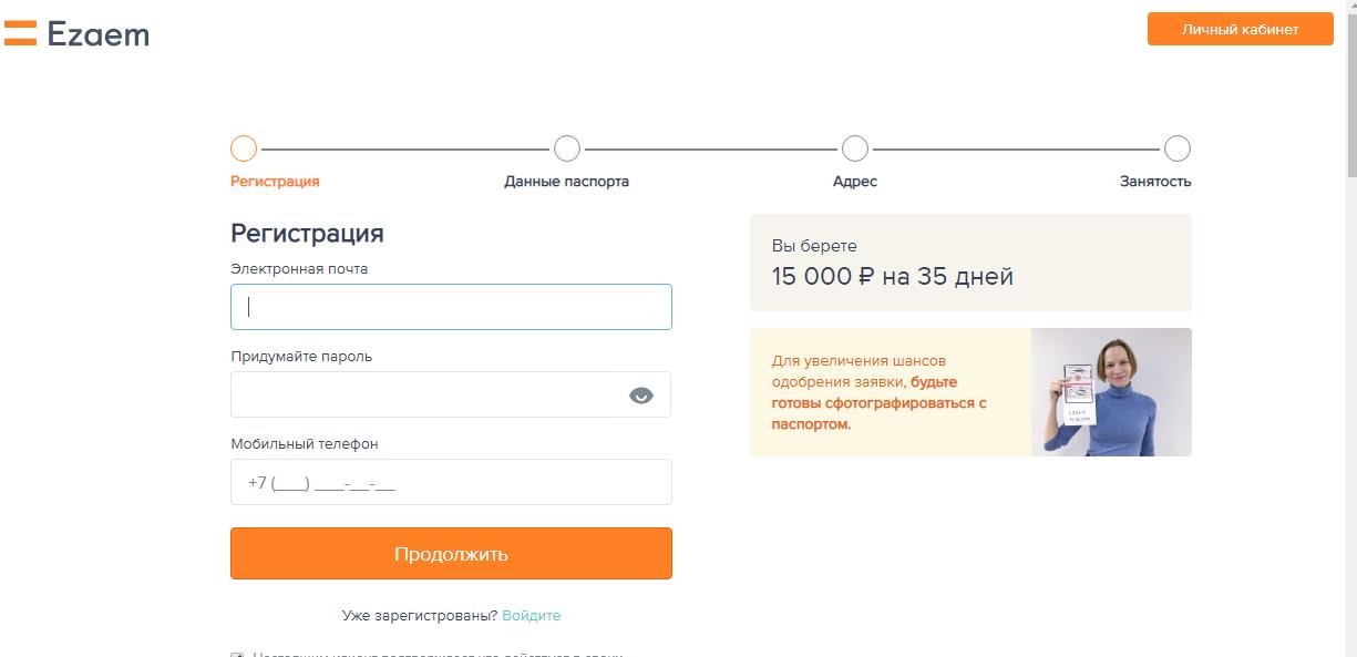 форма регистрации в Е-Заем