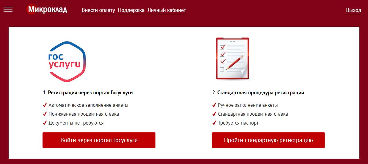 выбор способа регистрации на сайтеМКК МикроКлад
