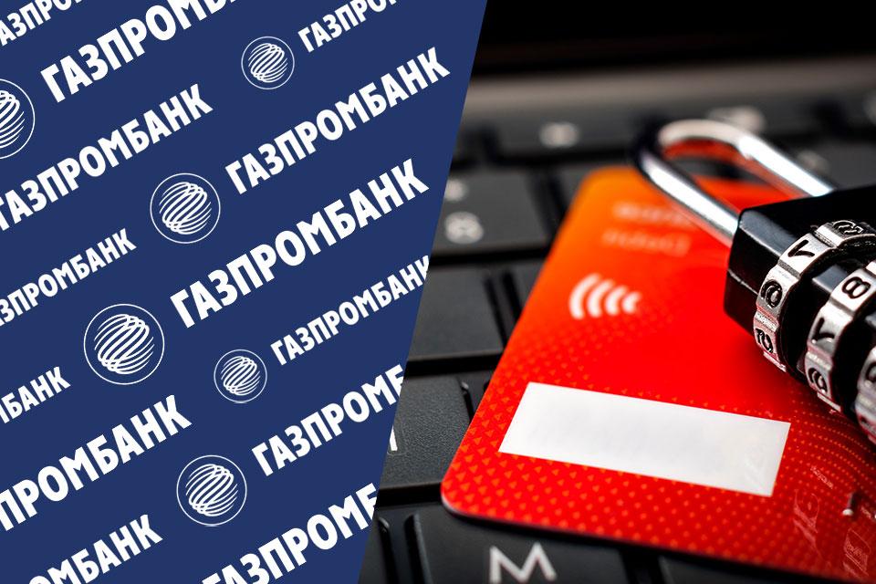 Как заблокировать карту Газпромбанка