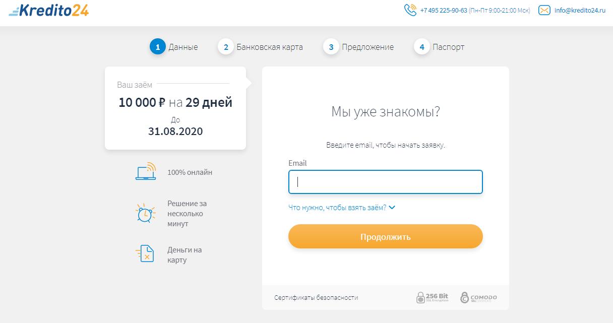 создания аккаунта на сайтеМФК Кредитех Рус