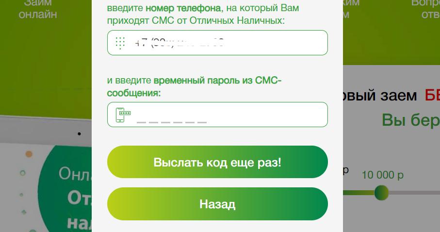 форма подтверждения по СМС