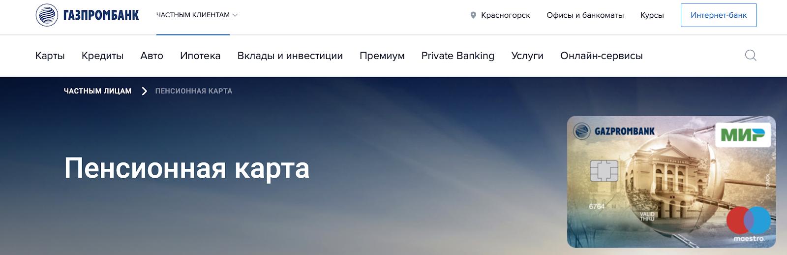 Сайт Газпромбанка