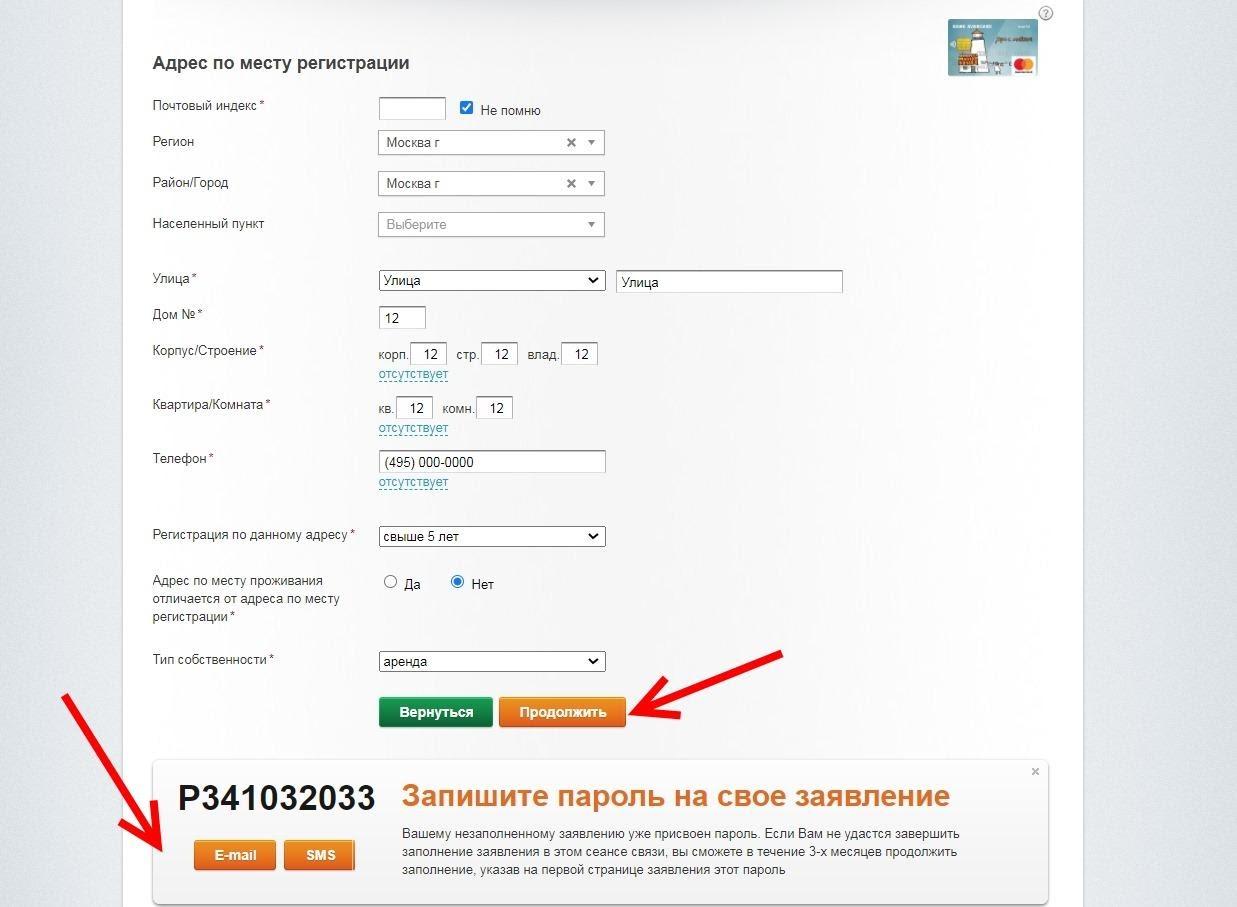 Заполнить раздел «Адрес по месту регистрации»