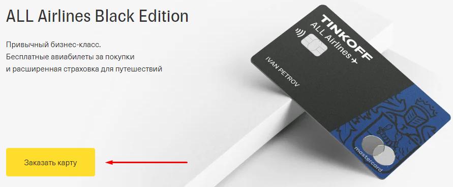 Кредитная картаAll Airlines Black Edition