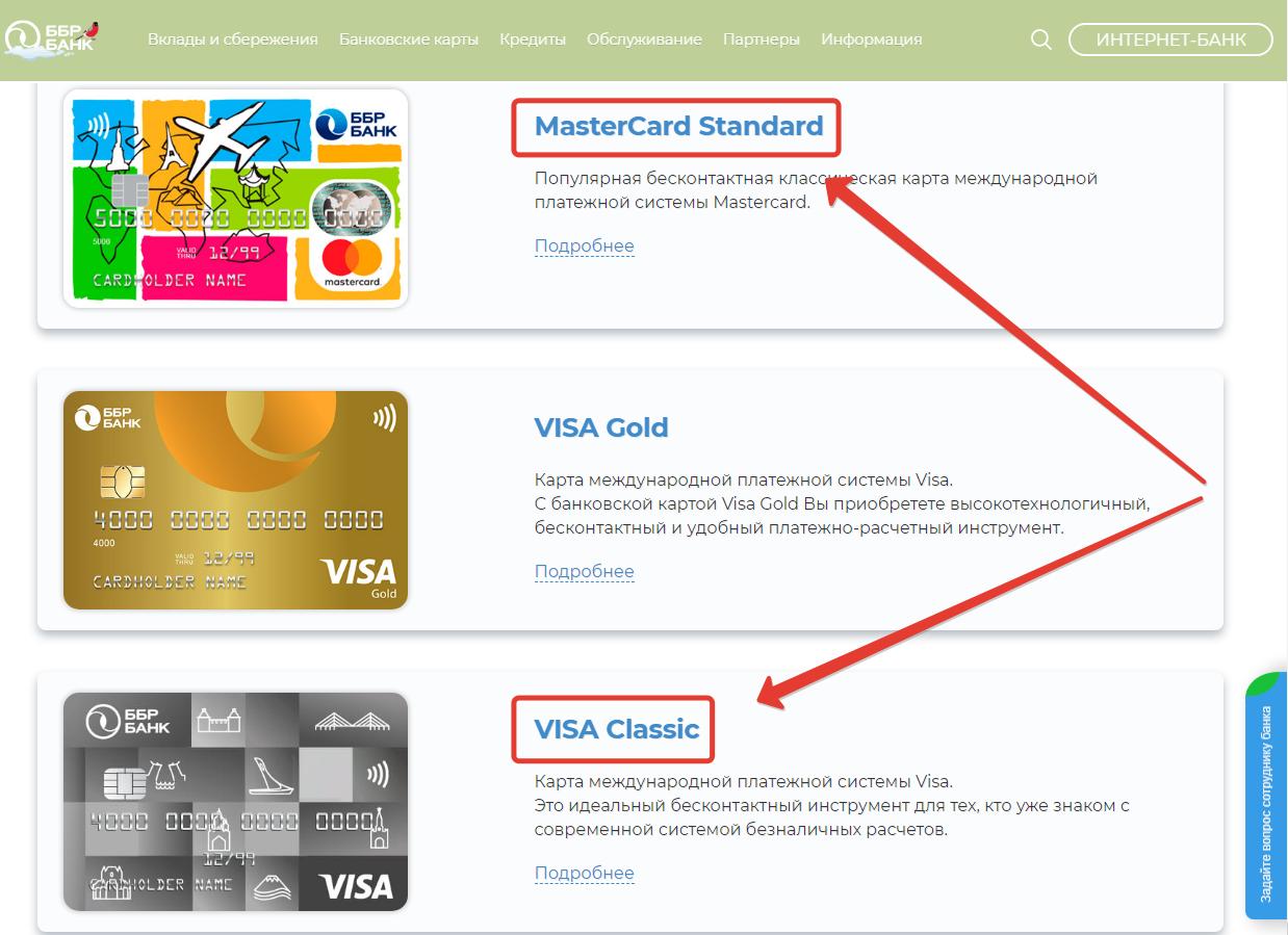 Выбрать кредитку из трех возможных