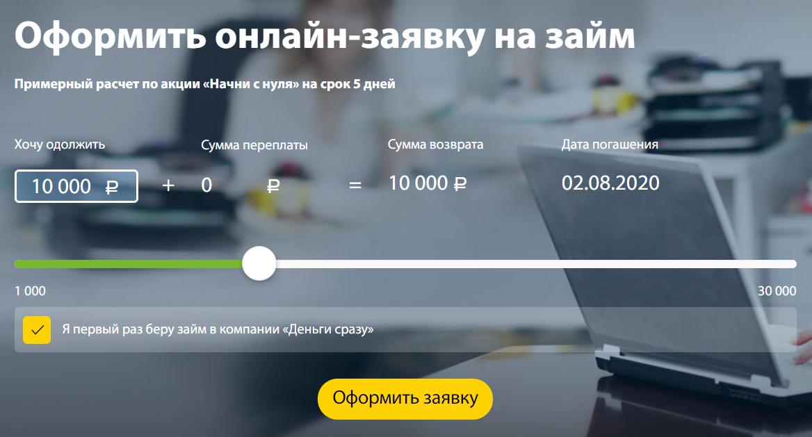 выбор формы кредитования в МКК Деньги Сразу