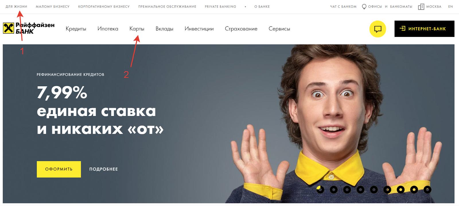Перейти на официальный сайт банка.