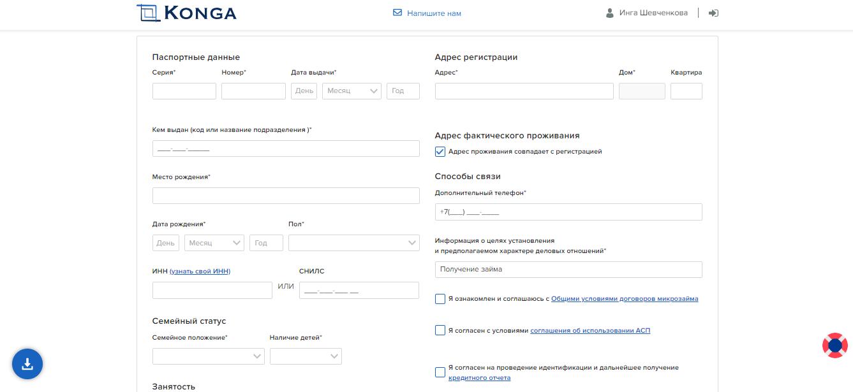 паспортные данные и сведения о работе клиента вМФО Конга