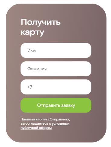Запустить форму онлайн-заявки