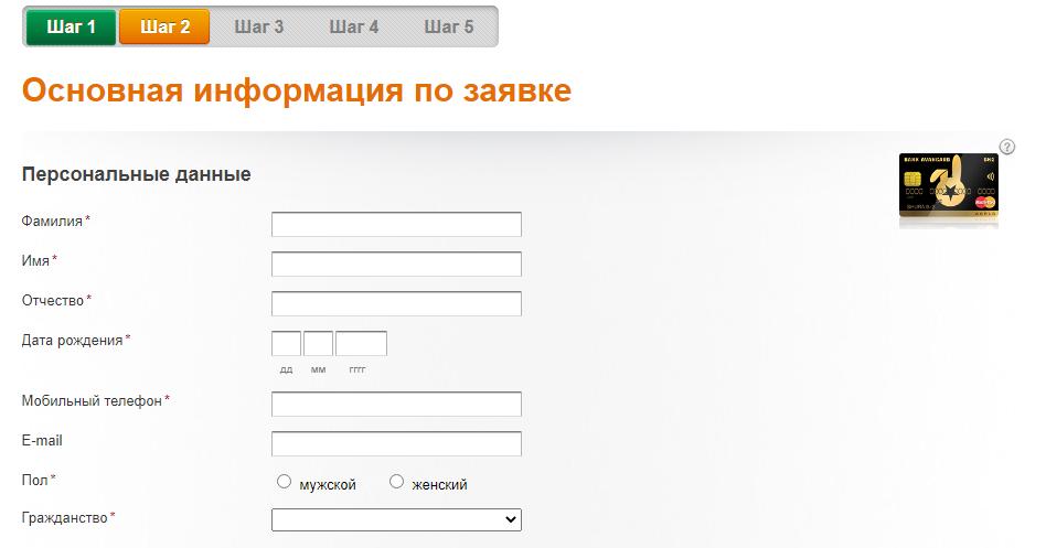 Заполнение заявления онлайн