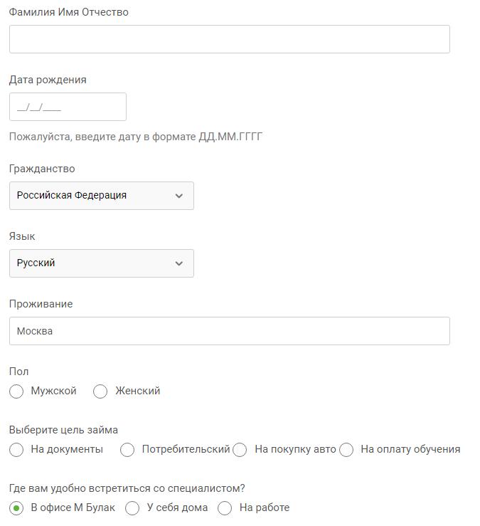 форма регистрациив Мол Булак