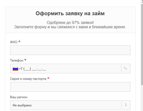 оформление заявки на займ вМФО «Акс Финанс»