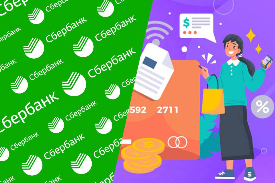 Как пользоваться банковской картой от Сбербанка