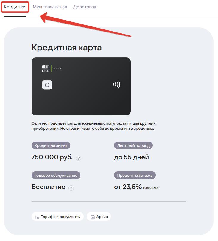 Выбор кредитной карточки