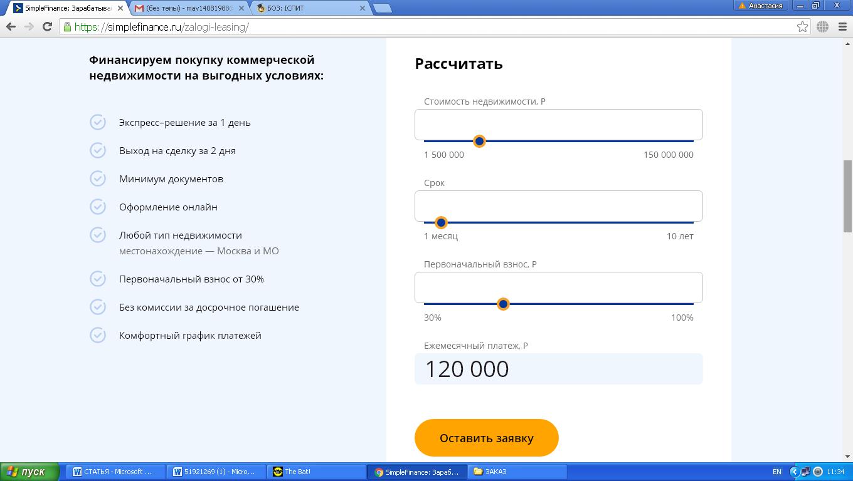 выбор формы кредитованияв МКК Симпл Финанс