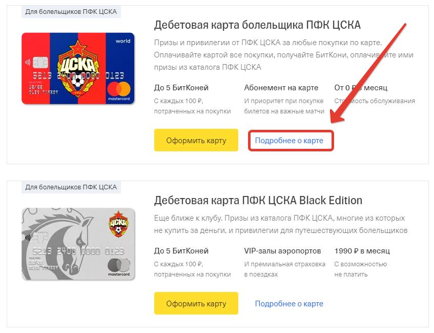 Выбрать карточку ПФК ЦСКА