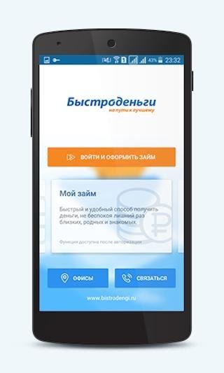 мобильное приложениеМФК Быстроденьги