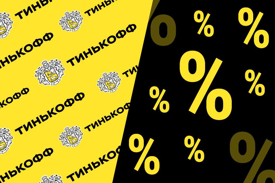 Как начисляются проценты по кредитной карте Тинькофф