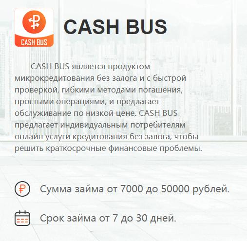 предложение от Cash Bus