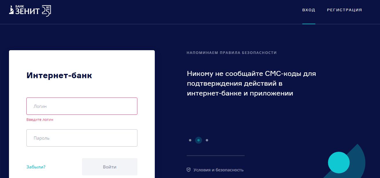 Личный кабинет Девон Кредит: как войти и зарегистрироваться в мобильном банке