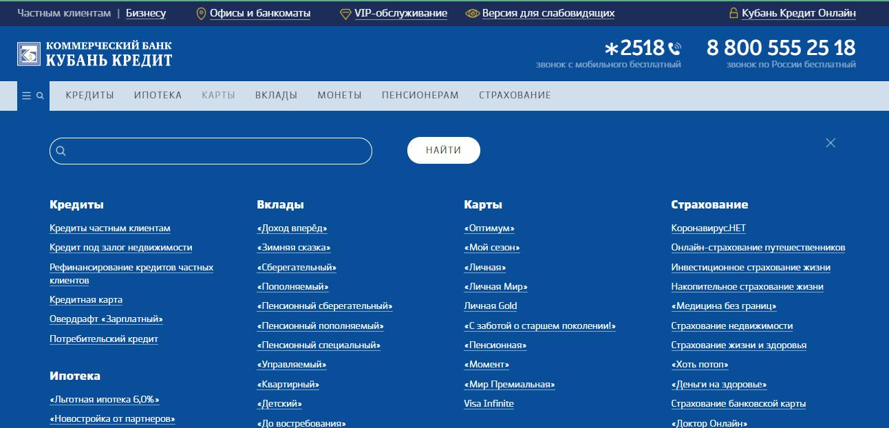 Зайти на официальный сайт КК-банка