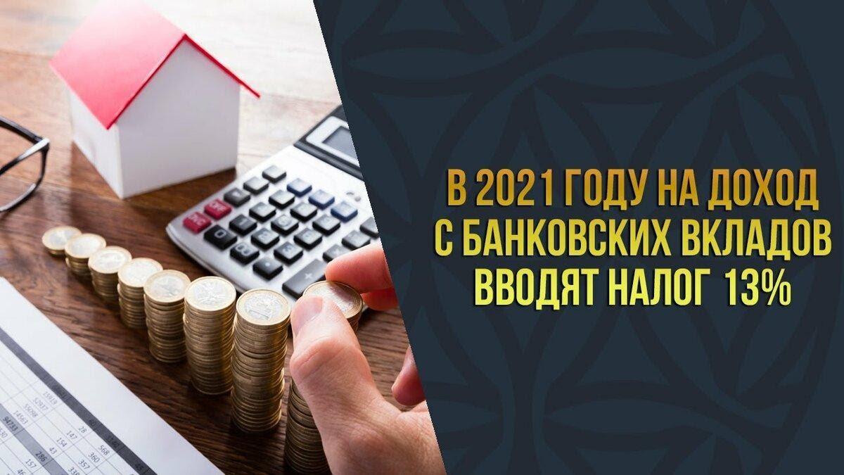 Налогообложение депозитов