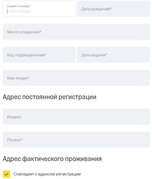 Заполните анкету клиента