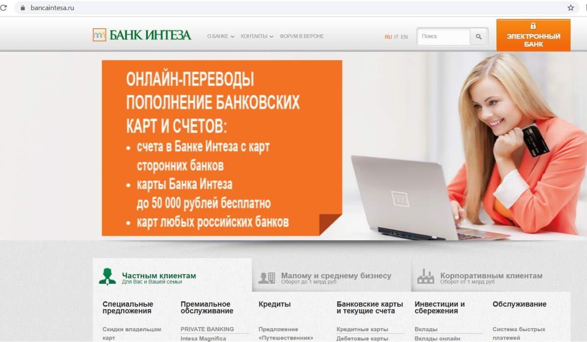 сайт банка Интеза
