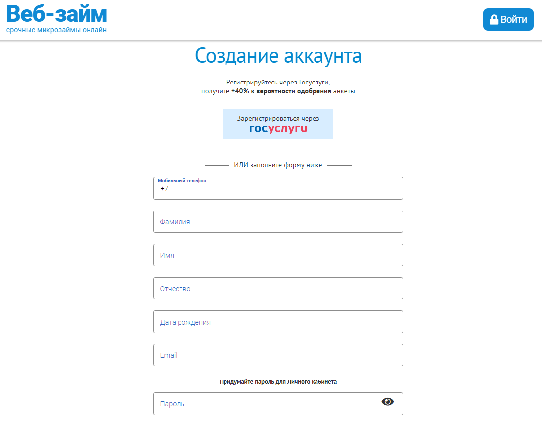форма регистрации на сайте МКК Веб-Займ