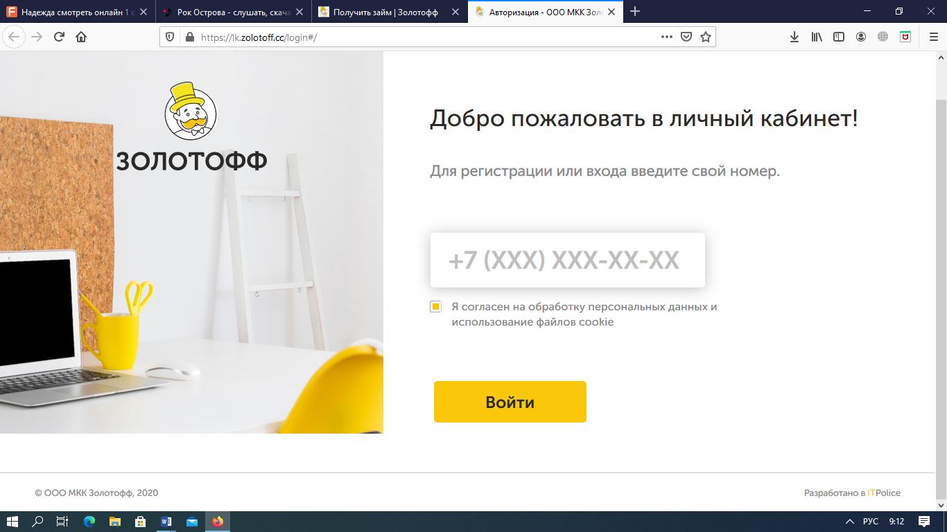 регистрацияв сервисе Золотофф