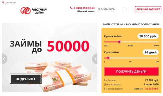 главная страница сайта МКК Честный займ