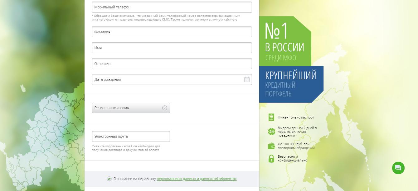 форма регистрации на сайтеМФО Мигкредит