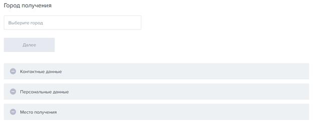 Заполнение онлайн-заявки на выпуск карты Тройка