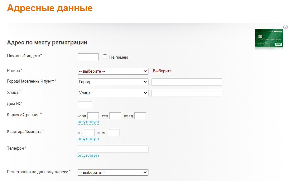 Внесение информации о месте жительства и регистрации