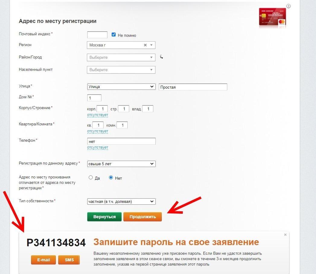 Ввести адрес по месту регистрации