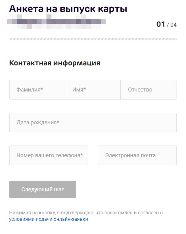 Заполнение заявки на карту