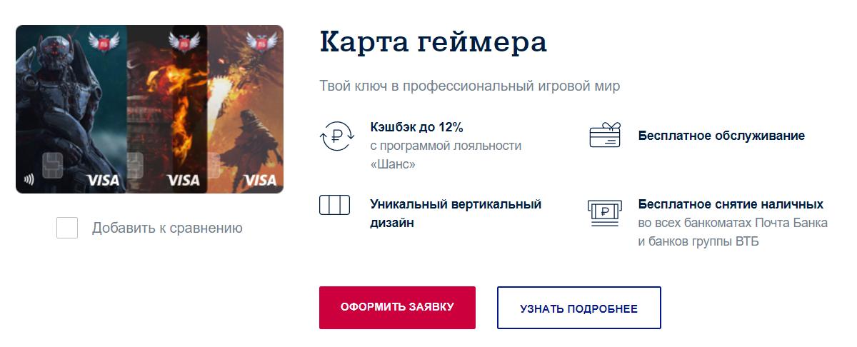 Выбор карты на сайте банка