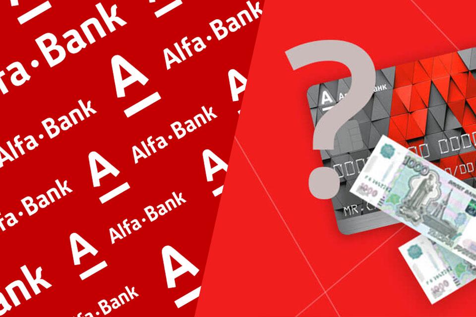 Как узнать готова ли карта Альфа банка