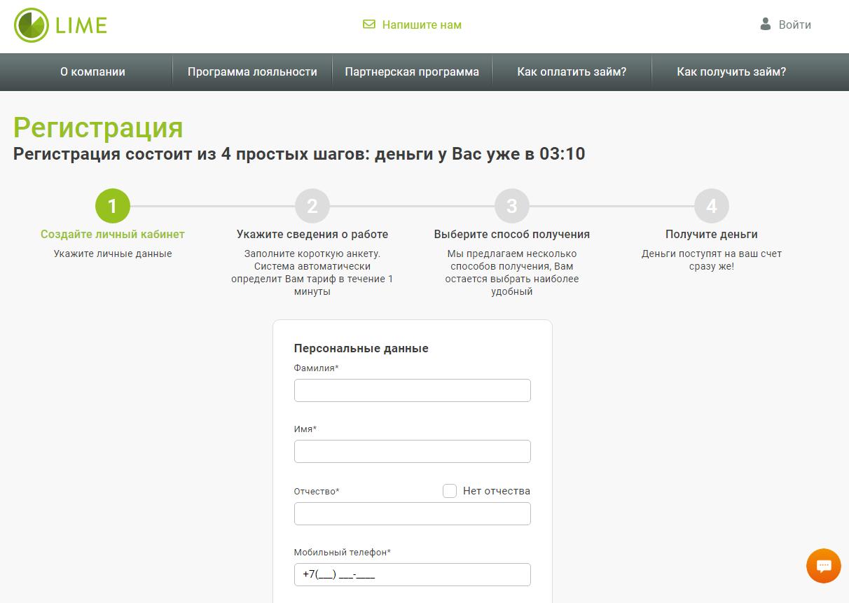 регистрацияв МФК Лайм-Займ