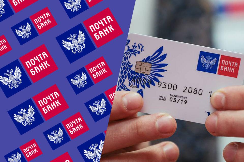Как оформить кредитную карту Почта банк